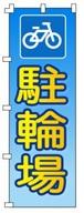 不動産のぼり旗「駐輪場」NH-273