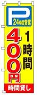 不動産のぼり旗「駐車場 1時間400円」NH-246