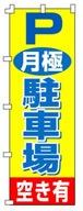 不動産のぼり旗「月極駐車場」NH-261