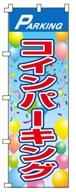 不動産のぼり旗「コインパーキング」NH-253