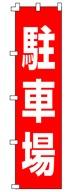 不動産のぼり旗「駐車場」NH-284