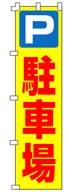 不動産のぼり旗「駐車場」NH-283