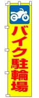 不動産のぼり旗「バイク駐輪場」NH-276