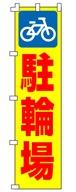 不動産のぼり旗「駐輪場」NH-275