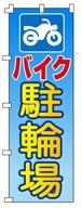 不動産のぼり旗「イク駐輪場」NH-274