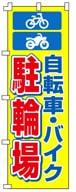 不動産のぼり旗「自転車・バイク 駐輪場」NH-272