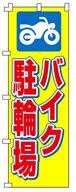 不動産のぼり旗「バイク駐輪場」NH-271