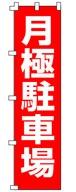 不動産のぼり旗「月極駐車場」NH-267