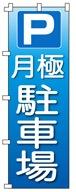 不動産のぼり旗「月極駐車場」NH-226