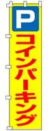 不動産のぼり旗「コインパーキング」NH-256