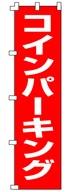 不動産のぼり旗「コインパーキング」NH-255