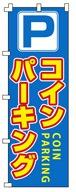 不動産のぼり旗「コインパーキング 駐車場」NH-254