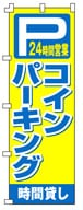 不動産のぼり旗「コインパーキング 時間貸し」NH-252