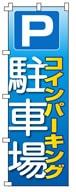 不動産のぼり旗「コインパーキング 駐車場」NH-251