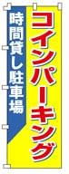 不動産のぼり旗「コインパーキング」NH-250