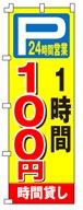 不動産のぼり旗「駐車場 1時間100円」NH-249