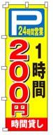 不動産のぼり旗「駐車場 1時間200円」NH-248