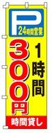 不動産のぼり旗「駐車場 1時間300円」NH-247