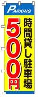 不動産のぼり旗「時間貸し駐車場 500円」NH-244