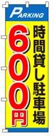 不動産のぼり旗「時間貸し駐車場 600円」NH-243