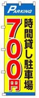 不動産のぼり旗「時間貸し駐車場 700円」NH-242