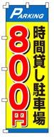 不動産のぼり旗「時間貸し駐車場 800円」NH-241