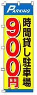 不動産のぼり旗「時間貸し駐車場 900円」NH-240