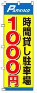 不動産のぼり旗「時間貸し駐車場 1000円」NH-239