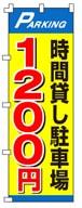 不動産のぼり旗「時間貸し駐車場 1200円」NH-238