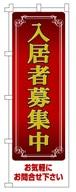 不動産のぼり旗「入居者募集」NF-106