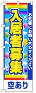 不動産のぼり旗「入居者募集」NH-108
