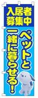 不動産のぼり旗「入居者募集中」NF-91