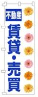 不動産のぼり旗「不動産 賃貸・売買」NH-86