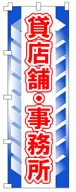 不動産のぼり旗「貸店舗・事務所」NE-35