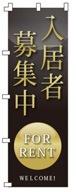 不動産のぼり旗「入居者募集中」NH-186