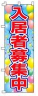 不動産のぼり旗「入居者募集中」NH-162