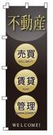 不動産のぼり旗「不動産 売買・賃貸・管理」NH-192