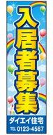 不動産懸垂幕「賃貸・入居者募集」KM-08
