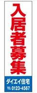 不動産懸垂幕「入居者募集」KM-01