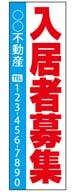 不動産懸垂幕「賃貸・入居者募集」KM-05-2