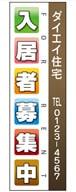 不動産懸垂幕「入居者募集」KM-15-1