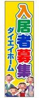 不動産懸垂幕「入居者募集」KM-16-2