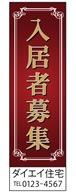 不動産懸垂幕「賃貸・入居者募集」KM-31-3