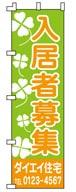 不動産のぼり旗「入居者募集中」NO-25