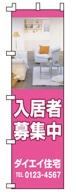 不動産のぼり旗「入居者募集中」NO-56