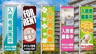賃貸・入居者募集 不動産のぼり旗(既成)