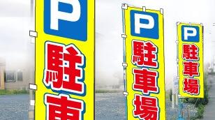駐車場 のぼり旗