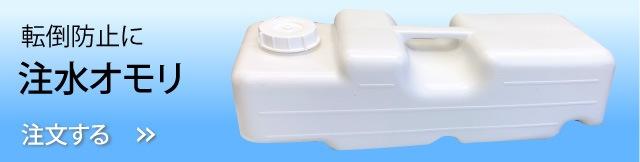 注水オモリ商品購入ページ