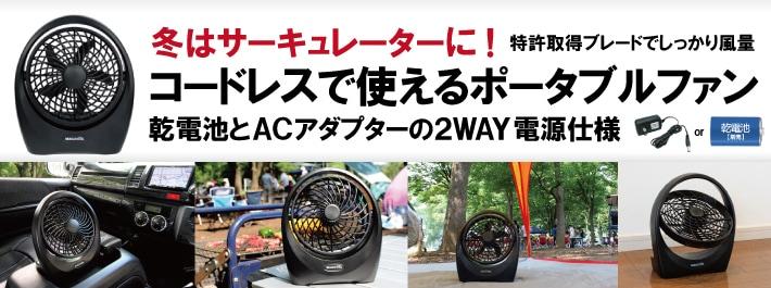 小型扇風機(軽量)【乾電池・ACアダプタ使用可能】特許取得特殊ブレード 省電力 風量2段階・角度調節可能