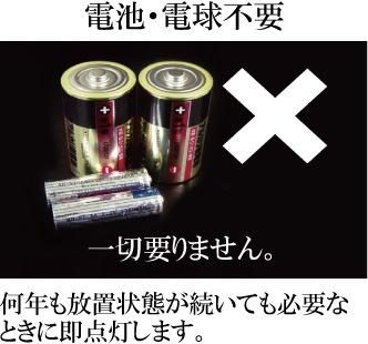 電池・電球不要でメンテナンスフリー